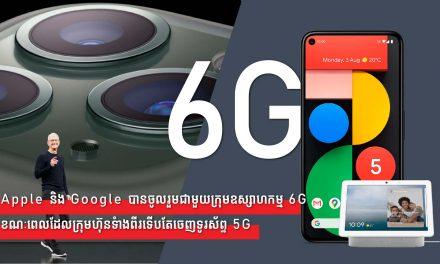 Apple និង Google បានចូលរួមជាមួយក្រុមឧស្សាហកម្ម 6G ទោះបីជា Apple និង Google ទើបតែចេញទូរស័ព្ទ 5G