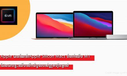 Apple បានណែនាំApple Silicon Macs បំពាក់ឈីប M1 ដែលជាបន្ទះឈីបលើកដំបូងរបស់ក្រុមហ៊ុនផ្ទាល់