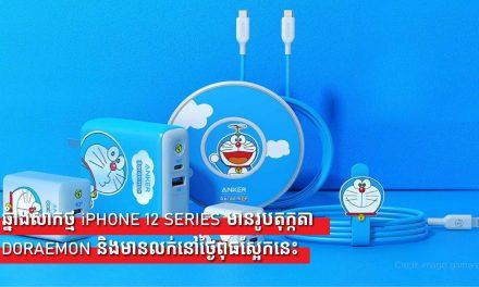 ឆ្នាំងសាកថ្ម iPhone 12 Series មានរូបតុក្កតា Doraemon  និងមានលក់នៅថ្ងៃពុធស្អែកនេះ