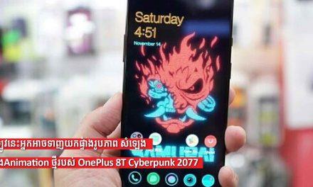 ឥឡូវនេះអ្នកអាចទាញយកផ្ទាំងរូបភាព សំឡេង និងAnimation ថ្មីរបស់ OnePlus 8T Cyberpunk 2077