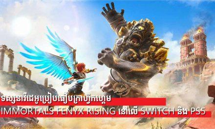 ទស្សនាវីដេអូប្រៀបធៀបក្រាហ្វិកហ្គេម  Immortals Fenyx Rising នៅលើ  Switch និង PS5