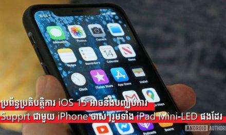 ប្រព័ន្ធប្រតិបត្តិការ iOS 15 អាចនឹងបញ្ឈប់ការ Supprt ជាមួយ iPhone ចាស់ៗរួមទាំង iPad Mini-LED ផងដែរ