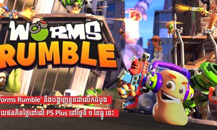 'Worms Rumble' នឹងបង្ហាញខ្លួនជាលើកដំបូងដោយឥតគិតថ្លៃនៅលើ PS Plus នៅថ្ងៃទី ១ ខែធ្នូ នេះ