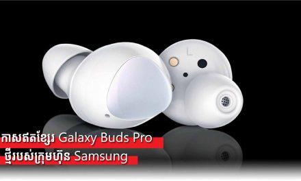 កាសឥតខ្សែរ Galaxy Buds Pro ថ្មីរបស់ក្រុមហ៊ុន Samsung