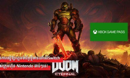 Xbox អាចនឹងបន្ថែមហ្គេមថ្មីមួយដែលអ្នកគាំទ្រកំពុងស្នើសុំ