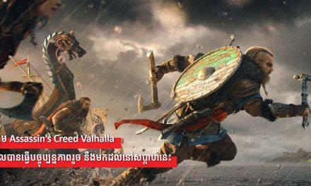 ហ្គេម Assassin's Creed Valhalla ដែលបានធ្វើបច្ចុប្បន្នភាពរួច នឹងមកដល់នៅសប្តាហ៍នេះ