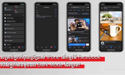 សម្រាប់អ្នកកំពុងប្រើប្រាស់ iPone តើកម្មវិធី Facebook របស់អ្នកមានមុខងារ Dark Mode ដែរឬទេ?