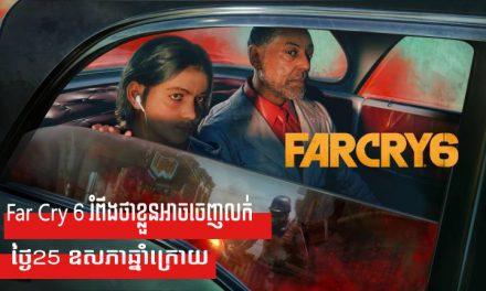 Far Cry 6 រំពឹងថាខ្លួនអាចចេញលក់ថ្ងៃ25 ឧសភាឆ្នាំក្រោយ