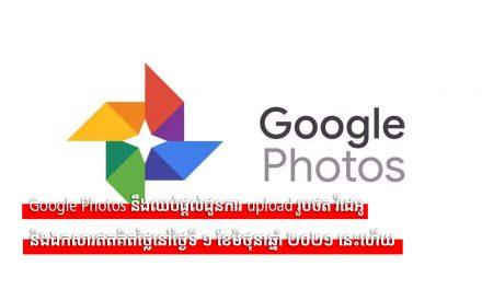 Google Photos នឹងឈប់ផ្តល់ជូនការ upload រូបថត វីដេអូ និងឯកសារឥតគិតថ្លៃនៅថ្ងៃទី ១ ខែមិថុនាឆ្នាំ ២០២១ នេះហើយ។