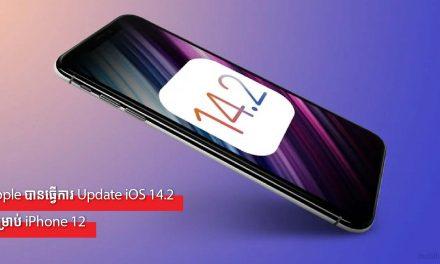 Apple បានធ្វើការ Update iOS 14.2 សម្រាប់ iPhone 12