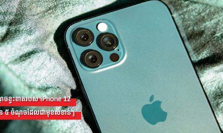 ចំណុចខ្វះខាតរបស់ iPhone 12 មាន ៥ ចំណុចដែលជាមុខសំខាន់ៗ