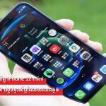 ការ Review អំពីទូរស័ព្ទ iPhone 12 mini ដែលគេអោយឈ្មោះថា ស្តេចទូរស័ព្ទដែលមានរាងតូច