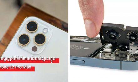 ការបង្ហាញអំពីទំហំកាមេរ៉ារបស់ស្មាតហ្វូន iPhone 12 Pro Max