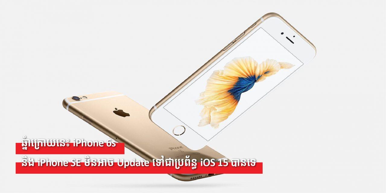 ពាក្យចចាមអារ៉ាមៈ ចាប់ពីឆ្នាំក្រោយនេះ iPhone 6s និង iPhone ...