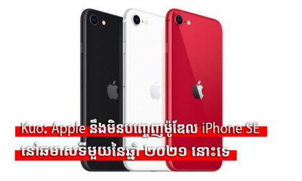 Kuo: Apple នឹងមិនបញ្ចេញម៉ូឌែល iPhone SE នៅឆមាសទីមួយនៃឆ្នាំ ២០២១ នោះទេ