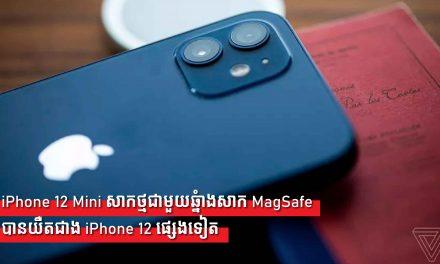 ទូរស័ព្ទ iPhone 12 Mini សាកថ្មជាមួយឆ្នាំងសាក MagSafeបានយឺតជាង iPhone 12 ផ្សេងទៀត