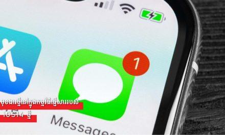 មុខងារថ្មីនៅក្នុងកម្មវិធីផ្ញើសាររបស់ iOS 14 ថ្មី