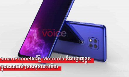 ទូរស័ព្ទSmartPhoneសេរីថ្មីរបស់ក្រុម Motorola នឹងបង្ហាញខ្លួនក្នុងពេលឆាប់ៗខាងមុខនេះហើយ