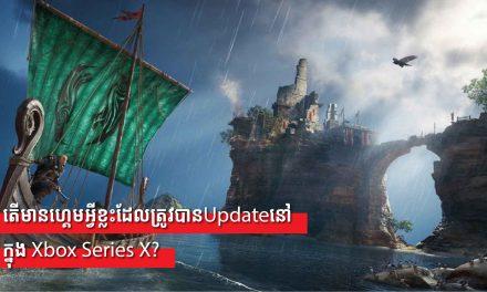 តើមានហ្គេមអ្វីខ្លះដែលត្រូវបានUpGradeនៅក្នុង Xbox Series X?