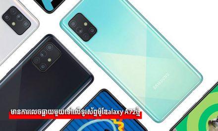 មានការលេចធ្លាយទៅលើទូរស័ព្ទម៉ូឌែល Galaxy A72 5G ថ្មី