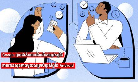 Google បានដាក់អោយដំណើរការនូវកម្មវិធីតាមដានសុខភាពមួយសម្រាប់ទូរស័ព្ទដៃ Android