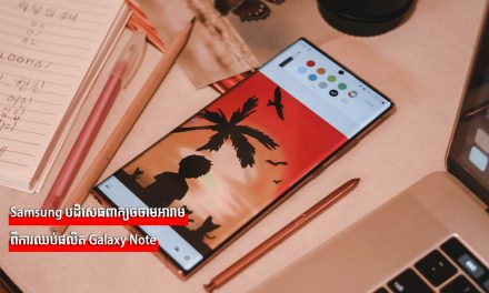 Samsung បដិសេធពាក្យចចាមអារាមពីការឈប់ផលិត Galaxy Note