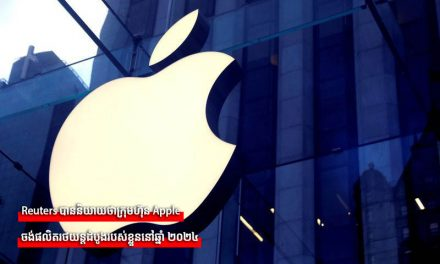 Reuters បាននិយាយថាក្រុមហ៊ុន Apple ចង់ផលិតរថយន្តដំបូងរបស់ខ្លួននៅឆ្នាំ ២០២៤