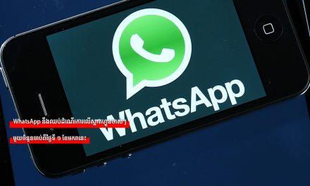 WhatsApp នឹងឈប់ដំណើរការលើស្មាតហ្វូនចាស់ៗមួយចំនួនចាប់ពីថ្ងៃទី ១ ខែមករានេះ