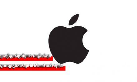 អ្នកប្រើប្រាស់ប្រព័ន្ធiOS ជាច្រើនកំពុងជួបបញ្ហាក្នុងការ Sign in iCloud របស់ Apple