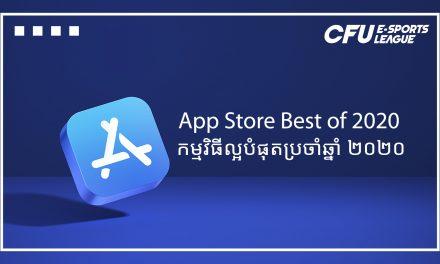 App Store best of 2020 កម្មវិធីល្អបំផុតប្រចាំឆ្នាំ២០២០