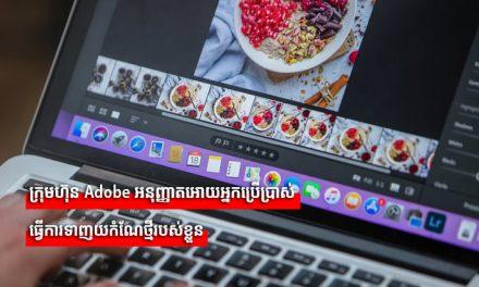 ក្រុមហ៊ុន Adobe អនុញ្ញាតអោយអ្នកប្រើប្រាស់ធ្វើការទាញយកកំណែថ្មីរបស់ខ្លួន
