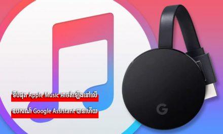 ទីបំផុត Apple Music អាចតំឡើងនៅលើឧបករណ៍ Google Assistant បានហើយ