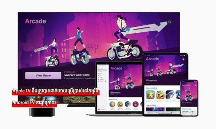 Apple TV នឹងត្រូវបានដាក់អោយប្រើប្រាស់នៅកម្មវិធី Android TV នាឆ្នាំក្រោយ