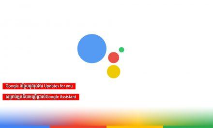 "Google នឹងបន្ថែមនូវមុខងារ ""Updates for you"" សម្រាប់អ្នកនិយមប្រើប្រាស់Google Assistant"