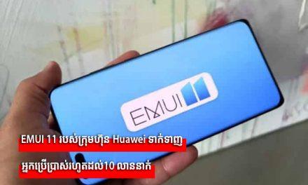 EMUI 11 របស់ក្រុមហ៊ុន Huawei ទាក់ទាញអ្នកប្រើប្រាស់រហូតដល់10 លាននាក់ទូទាំងពិភពលោក