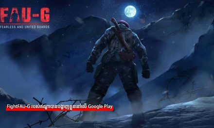 FightFAU-G របស់ឥណ្ឌាបានបង្ហាញខ្លួននៅលើ Google Play