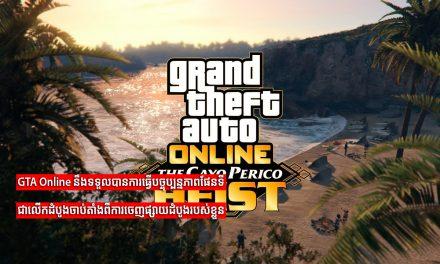 GTA Online នឹងទទួលបានការធ្វើបច្ចុប្បន្នភាពផែនទីជាលើកដំបូងចាប់តាំងពីការចេញផ្សាយដំបូងរបស់ខ្លួន