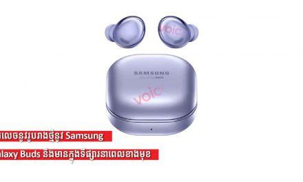 ការលេចនូវរូបរាងថ្មីនូវ Samsung Galaxy Buds នឹងមានក្នុងទីផ្សារនាពេលខាងមុខ