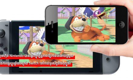 ក្រុមហ៊ុន Nintendo បានធ្វើបច្ចុប្បន្នភាពឱ្យកាន់តែងាយស្រួលក្នុងការផ្ទេរប្តូរផ្ទាំងអេក្រង់ Switch ទៅកាន់ទូរស័ព្ទនិងកុំព្យូទ័រ។