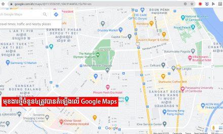 មុខងារថ្មីចំនួន៤ត្រូវបានតំឡើងលើ Google Maps