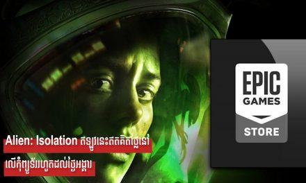 Alien: Isolationឥឡូវនេះឥតគិតថ្លៃនៅលើកុំព្យូទ័ររហូតដល់ថ្ងៃអង្គារ