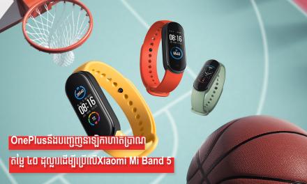 OnePlus នឹងបញ្ចេញនាឡិកាហាត់ប្រាណតម្លៃ ៤០ ដុល្លារដើម្បីប្រើលើស្មាតហ្វូន Xiaomi Mi Band 5