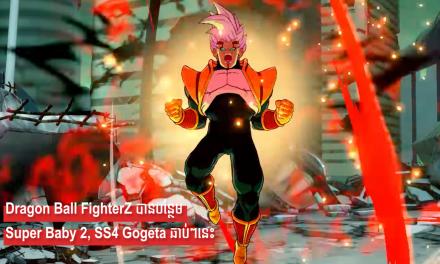 Dragon Ball FighterZ បានបន្ថែមSuper Baby 2, SS4 Gogeta ឆាប់ៗនេះ