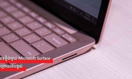 បរិបទថ្មីជាមួយ Microsoft Surface ចុងក្រោយគេបង្អស់