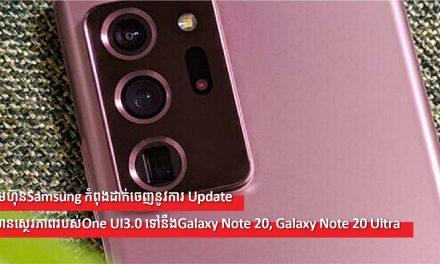 ក្រុមហ៊ុនSamsung កំពុងដាក់ចេញនូវការUpdate ដ៏មានស្ថេរភាពរបស់One UI3.0 ទៅនឹងGalaxy Note 20, Galaxy Note 20 Ultra