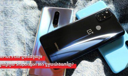 OnePlus 9 Lite មានការឮថានឹងចូលរួមជាមួយត្រកូល Snapdragon 865 ឬមួយយ៉ាងណាវិញ?