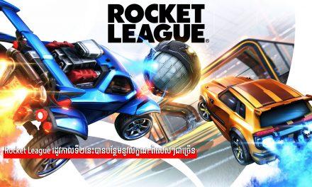 'Rocket League' រដូវកាលទី២នេះបានបន្ថែមនូវលក្ខណៈពិសេសៗជាច្រើន