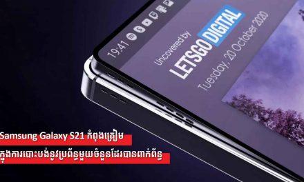 Samsung Galaxy S21 កំពុងត្រៀមក្នុងការបោះបង់នូវប្រព័ន្ធមួយចំនួនដែរបានពាក់ព័ន្ធ