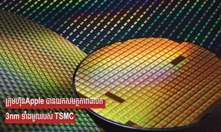 ក្រុមហ៊ុនApple បានយកសមត្ថភាពផលិត 3nm ទាំងមូលរបស់ TSMC