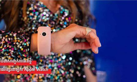 ការបំពាក់កញ្ចក់កាមេរ៉ា ថ្មីនៅលើខ្សែរនាឡិកា Apple Watch